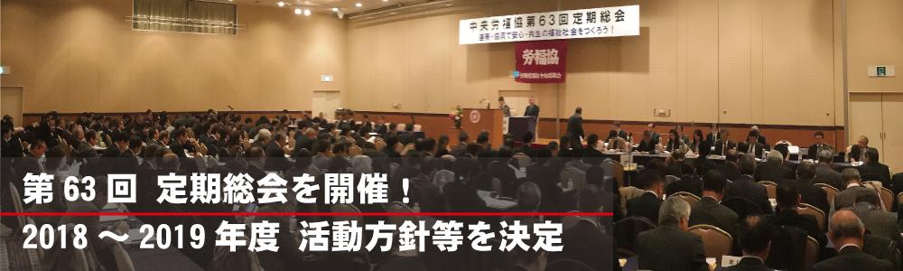 第63回定期総会を開催!