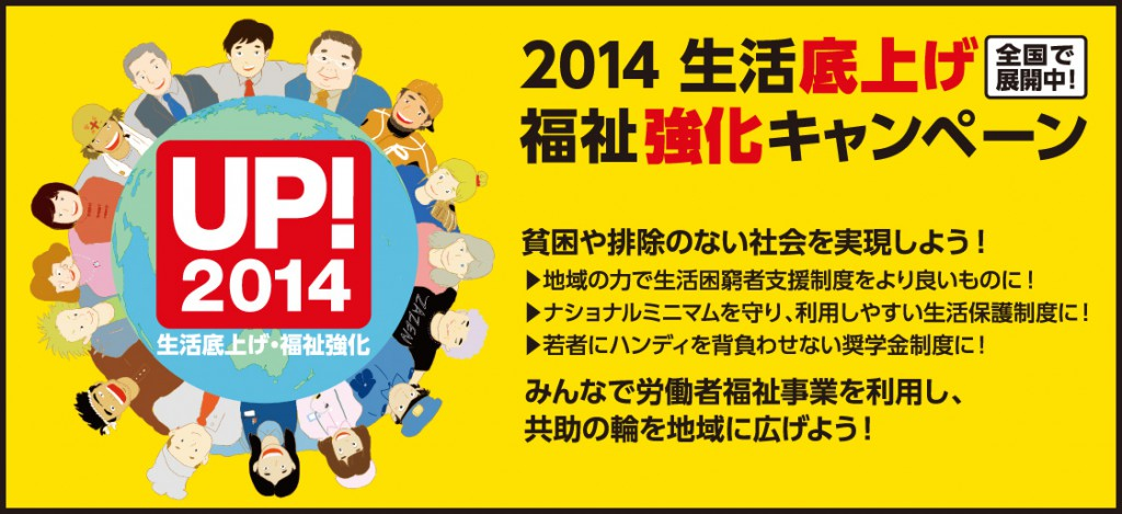 2014年度の生活底上げ福祉強化キャンペーン