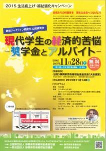 11月28日(水)13:30から『現代学生の経済的苦悩-奨学金とアルバイト-』を(公財)静岡県労働者福祉基金協会「大会議室」で定員120名(参加費無料)で開催します。
