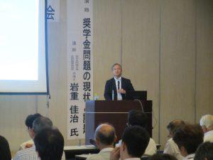 講師:奨学金問題対策全国会議事務局長 岩重佳治弁護士