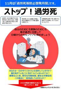過労死防止チラシ(表)