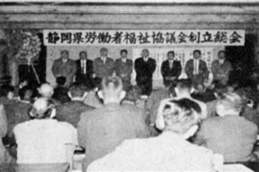1964年の創立総会時の写真