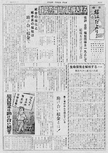 労福協設立を伝える福祉新聞