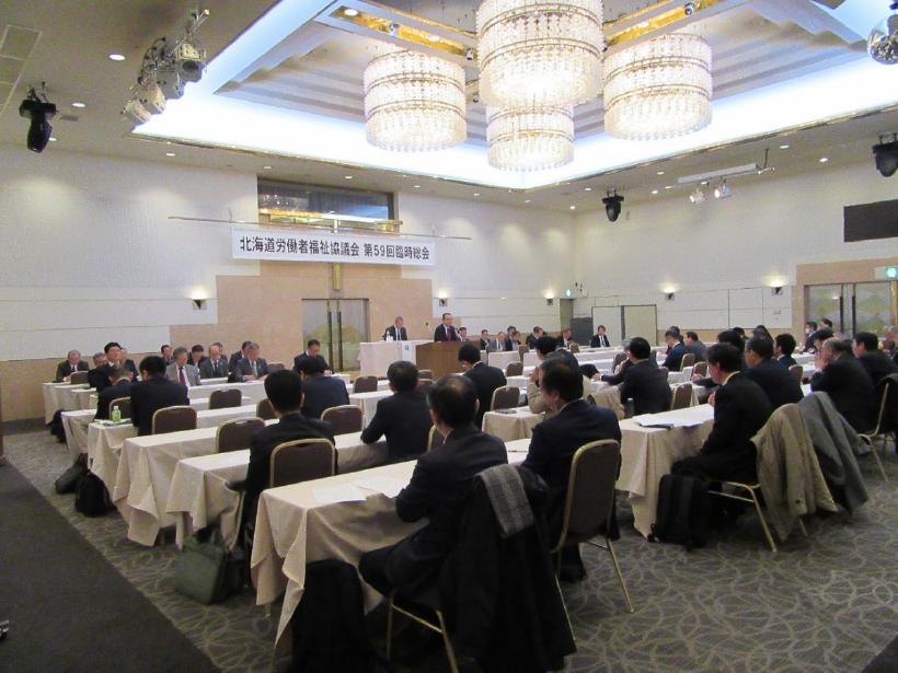 2019.11.27 北海道労働者福祉協議会 第59回 臨時総会