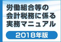 労働組合等の会計税務に係る実務マニュアル(2018年版)